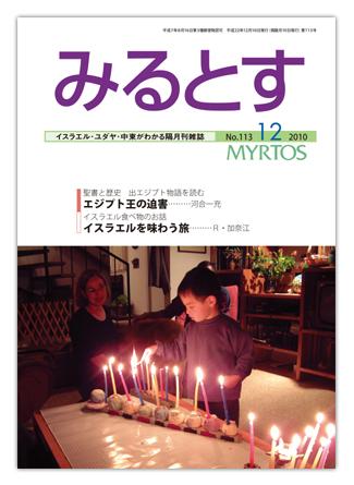 2010年12月 【113】 号
