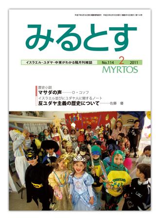 2011年2月 【114】 号