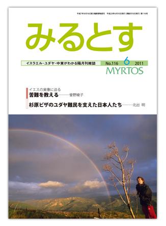 2011年6月 【116】 号