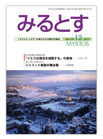 2011年12月 【119】 号