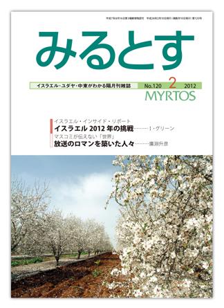 2012年2月 【120】 号
