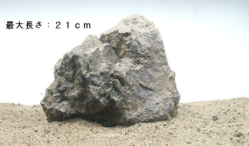 最大長さ:21cm   九州産の希少な石です。 今回限りの特別価格の販売に成ります