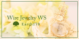 Earth178 Wire Jewelry WS:分かち合いの場