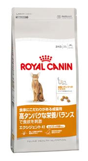 エクシジェント42 高タンパクな栄養バランスで食欲を刺激<br /><br />1歳から10歳までの食事にこだわりのある猫用<br /><br />★ 高タンパクな栄養バランスで、食欲を刺激する食事です。<br /><br />