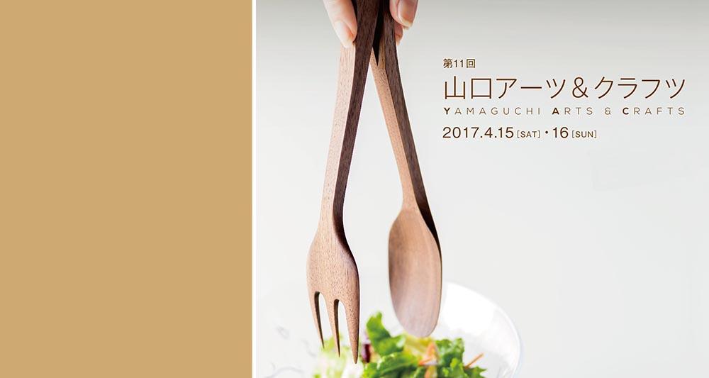 山口アーツ&クラフツパンフレット販売所【web版】