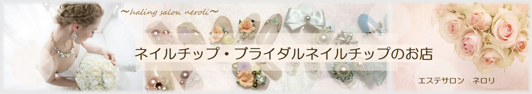 ネロリのネイルチップ・ブライダルネイル販売・ジェルネイルのハンドメイド作品