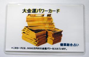 こちらは『大金運パワーカード』