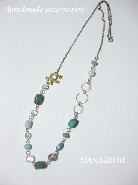 ブルーと緑系の天然石をいろいろと組合せたネックレスです。魚の形のマンテルがユニークですよ!ヒトデも付いています☆<br /><br />・グリーンアベンチュリン、ロシアンアマゾナイト<br />・本水晶、アクアマリン、カルセドニー<br />・長さ73センチほど