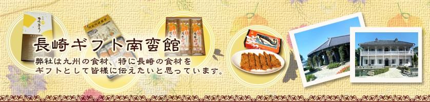 長崎ギフト南蛮館ショッピングカート