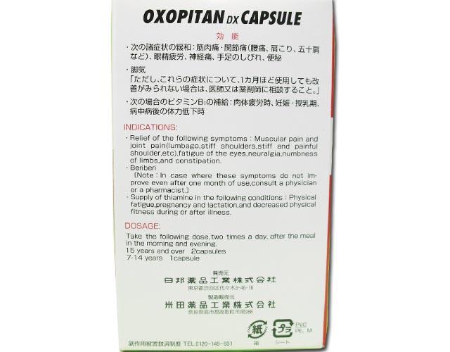 オキソピタンDXカプセル (120カプセル)
