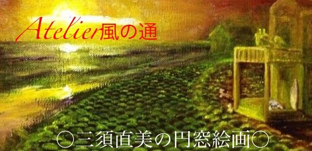 Atelier風の通○三須直美アートショップ○