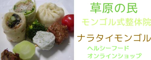 株式会社 蒙昇 ナラタイモンゴル