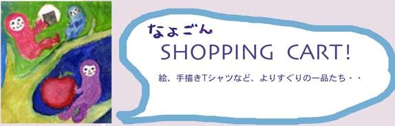 なよごんショッピングカート