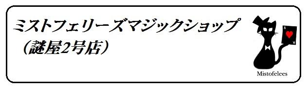 ミストフェリーズマジックショップ(謎屋2号店)