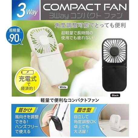 【超軽量☆いつでも涼しい】USB充電式 3WAY コンパクトファン ホワイト