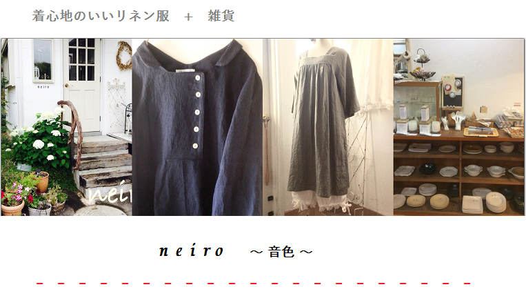 neiro ~音色~