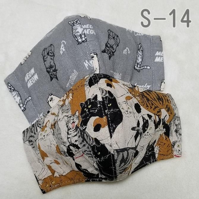 【数量限定】猫柄マスク Sサイズ 2枚組
