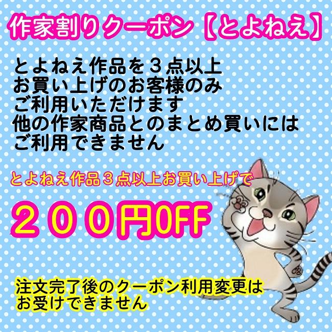 作家別まとめ買いクーポン【とよねえ専用/200円割引】