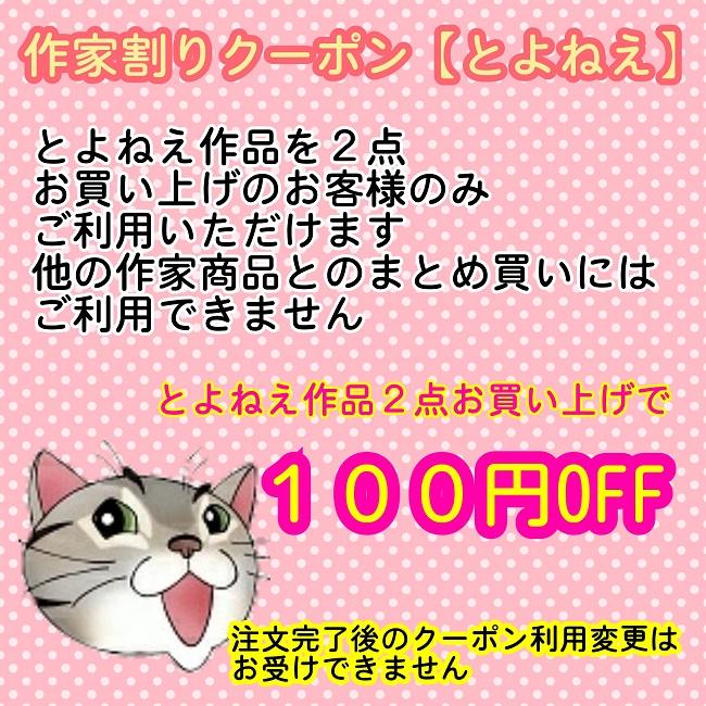 作家別まとめ買いクーポン【とよねえ専用/100円割引】