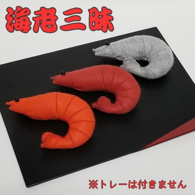 猫用またたびおもちゃ【海老三昧】