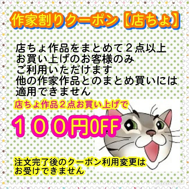 作家別まとめ買いクーポン【店ちょ。専用/100円割引】