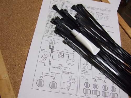 配線図と防水グリスとタイラップ付属