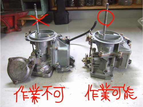 初期型(写真左)には使用できません。