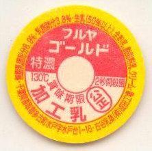 千葉県の牛乳キャップです。