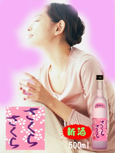 新酒・さくらさくら 500ml アルコール成分が少な目で女性に好評です。