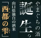 山口県オリジナル「西都の雫」100%使用