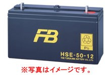 HSE40-12【古河電池】制御弁式据置鉛蓄電池(バッテリー) 12V 40Ah