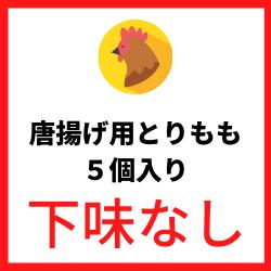 <p>★★★無添加無着色料のお肉屋さんが選んだお肉★★★</p><p>【こちらは味付け無しの商品です】<br></p><p>青森県産鶏もも肉</p><p>1個30~40g程度、おおよそ3cm×3cm</p><p>大きめのカットです。</p><p><br></p><p>・冷蔵、冷凍お選びいただけます。</p><p>・無添加無着色料のため、冷凍時若干色が落ちることがありますが、品質に問題ありません。</p><p>・特殊シートにて真空パックしていますので、冷凍で1年保存可能です。</p>