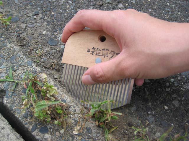 そのため、コンクリートなどの隙間に生えた雑草を刈り取る事ができます。