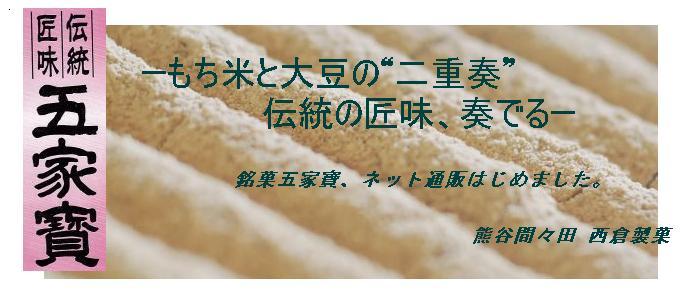 五家寶屋 重右ェ門 (有)西倉製菓