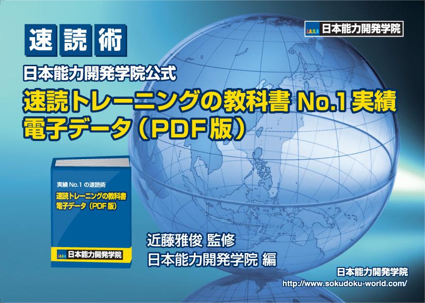 速読術トレーニングの教科書【PDF】