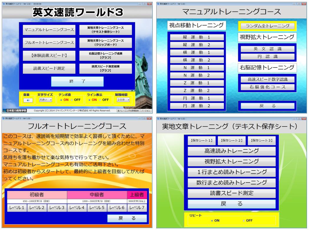 英文速読ワールド3の4画面