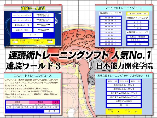 速読ワールド3セットの4画面