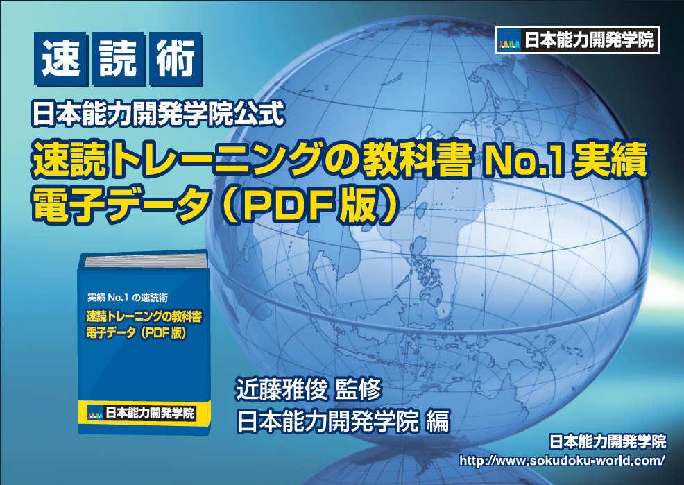 速読術 トレーニングの教科書【PDF版】