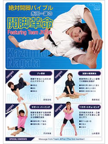 DVD開脚革命表紙