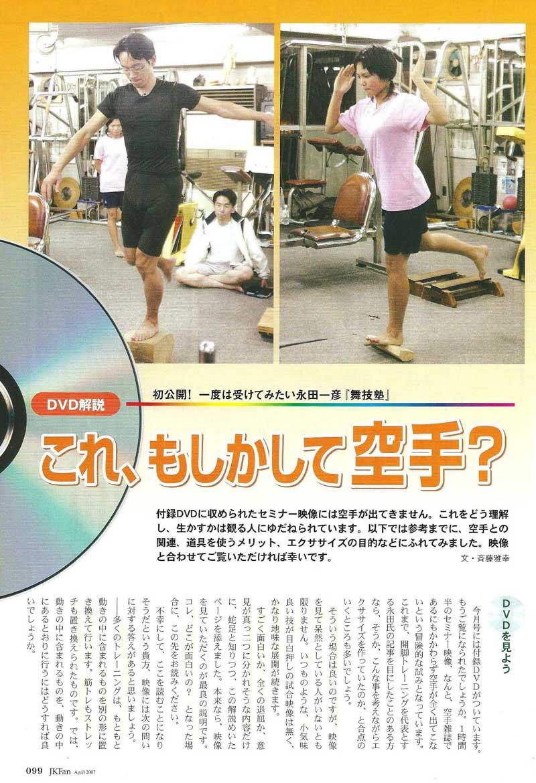 ★DVD解説!!初公開!!一度は受けてみたい永田一彦「舞い技塾」