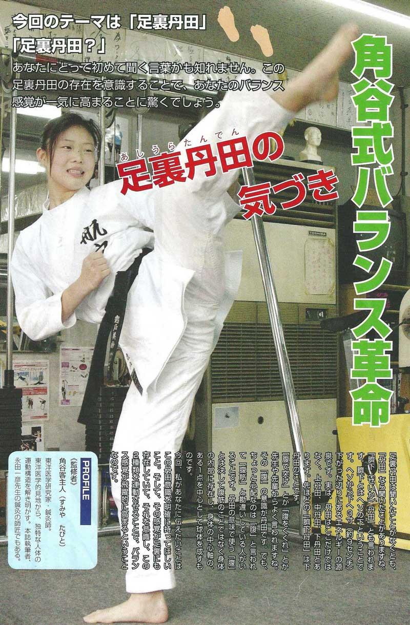 """<A href=""""http://www.n-method.net/maigijyuku_01_5_jk200901.html"""">→特集を読む</A>"""