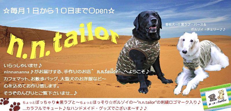n.n.tailor ~カフェマット・おさんぽバッグ・大型犬のお洋服など~