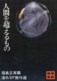 海外SF傑作選(5)<br>福島正実 編<br>(講談社文庫BX13)
