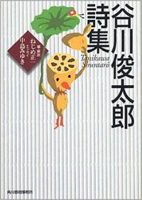 谷川俊太郎<br>(ハルキ文庫)<br><br><br><br>
