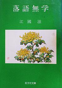 江國滋<br>(旺文社文庫)<br>