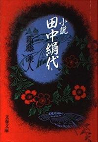 新藤兼人<br>(文春文庫) <br>