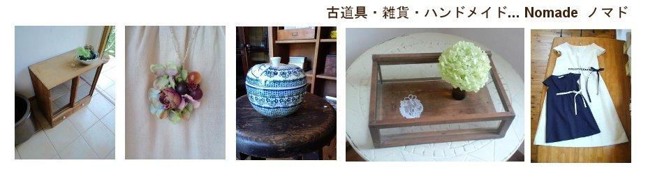 古道具と雑貨 Nomade
