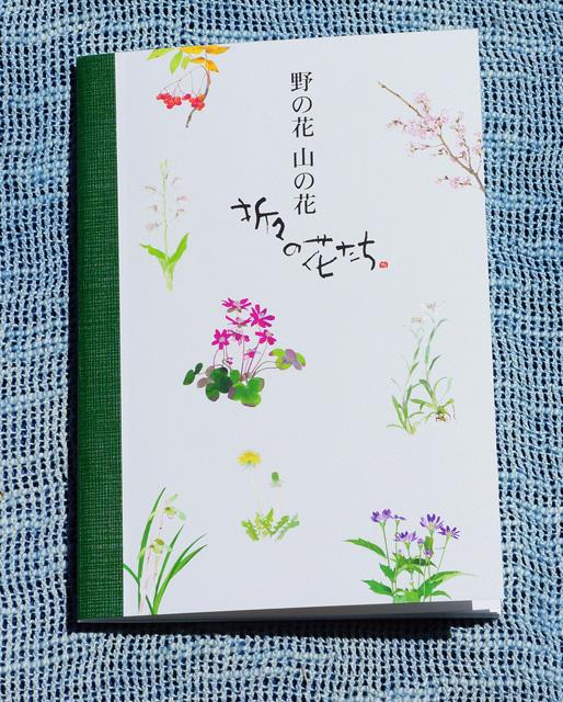 折々の花たち ノート A6