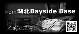 from 湖北 Bayside Base(メインブログ)