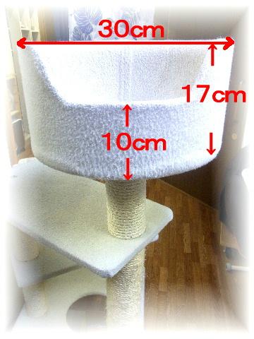 ベッドのサイズは直径30cm高さ17cm入り口高さ10cmです。